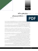 رویکردهای سهگانه به جنگ ایران و عراق