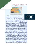 السيسي يضع الأساس لإمارة مسيحية أخرى في سيناء لرهبان اليونان
