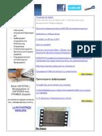 TaxCoach news 11.05.2014 Εξοντωτική υπερφορολόγηση...