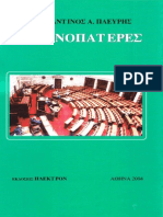 plevris - ethnopateres