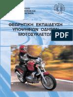 Θεωριτική Εκπαίδευση Υποψήφιων Οδηγών Μοτοσυκλετών