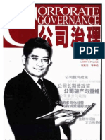 [公司治理].Corporate.Governance.郎咸平.扫描版