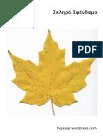 Αναγνωριση δεντρων απο φυλλα