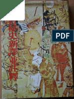 [蒙古秘史:新译并注释].札奇斯钦.扫描版