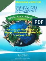 المشروع الحضاري نحو فهم جديد للواقع ، د. عبد الكريم بكار