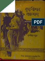 Kuttini Matam Kavyam - Damodar Gupta