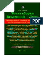 Vvod Teor Polya Yermakov