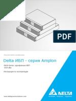 Delta ИБП - серия Amplon
