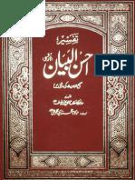 Ahsan Ul Bayaan Read Online
