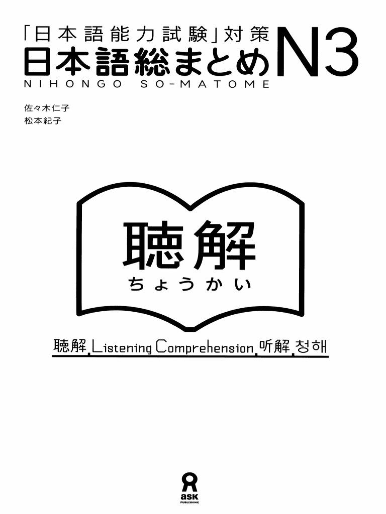 Nihongo So-matome  Choukai N3 Listening