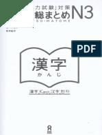 Nihongo Sou Matome N3 - Kanji