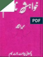 Khwahish e Natamam by Humera Nighar Urdu Novels Center (Urdunovels12.Blogspot.com)