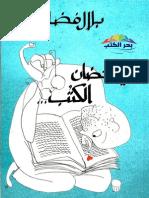 بلال فضل - في أحضان الكتب