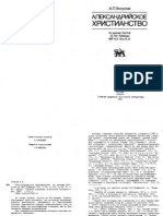 Хосроев А.Л. - Александрийское Христ. По Данным Текстов Из Наг Хаммади - 1991