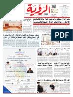 Alroya Newspaper 13-05-2014