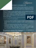 Каталог Перфект на русском (1).pdf