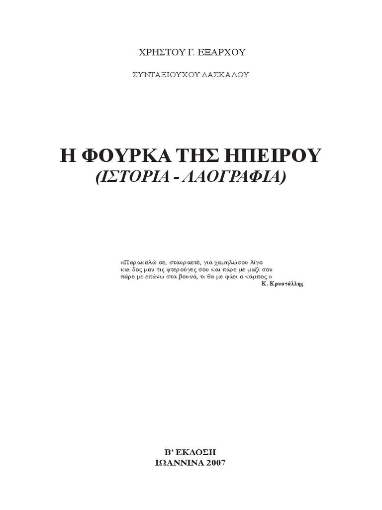 524dec93426 Fourka Tis Hpirou