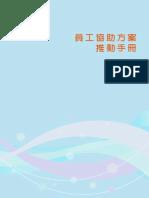 103.07.18-員工協助方案推動手冊-詹翔霖教授-補充上課講義