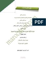 حماية_الملكية_العقارية_خلال_المرحلة_القضائية_للتحفيظ.pdf