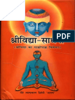 Maha Mritunkay Mantra | Indian Religions | Indian Religious