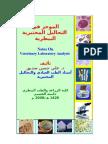 Notes on Veterinary Laboratory Analysis