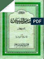 Qasas Ul Nabiyyen Vol 1