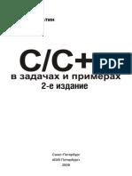 Культин Н. Б. - C C++ в задачах и примерах - 2009