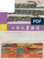 Shanghai children's paintings, 1976