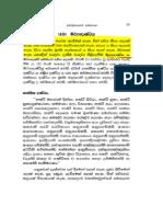 Mithyadushtiya DasaAkusalaye
