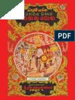Pansiya Panas Jathaka