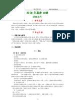 2008年高考大纲文综(政治 历史 地理)