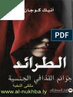 الطرائد - جرائم القذافي الجنسية