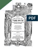 Libro Tradicional Judio de Oraziones y Bendiziones