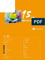15分鐘搞定Windows 8