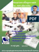 pspp-book