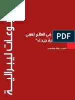 الليبرالية في العالم العربي