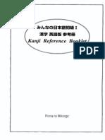 Minna No Nihongo Shokyuu I - Kanji Eigoban Sankousetsu (Booklet)