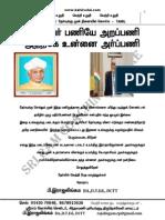 Tamil Last
