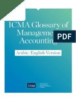 مصطلحات Cma_ يوميات محاسب