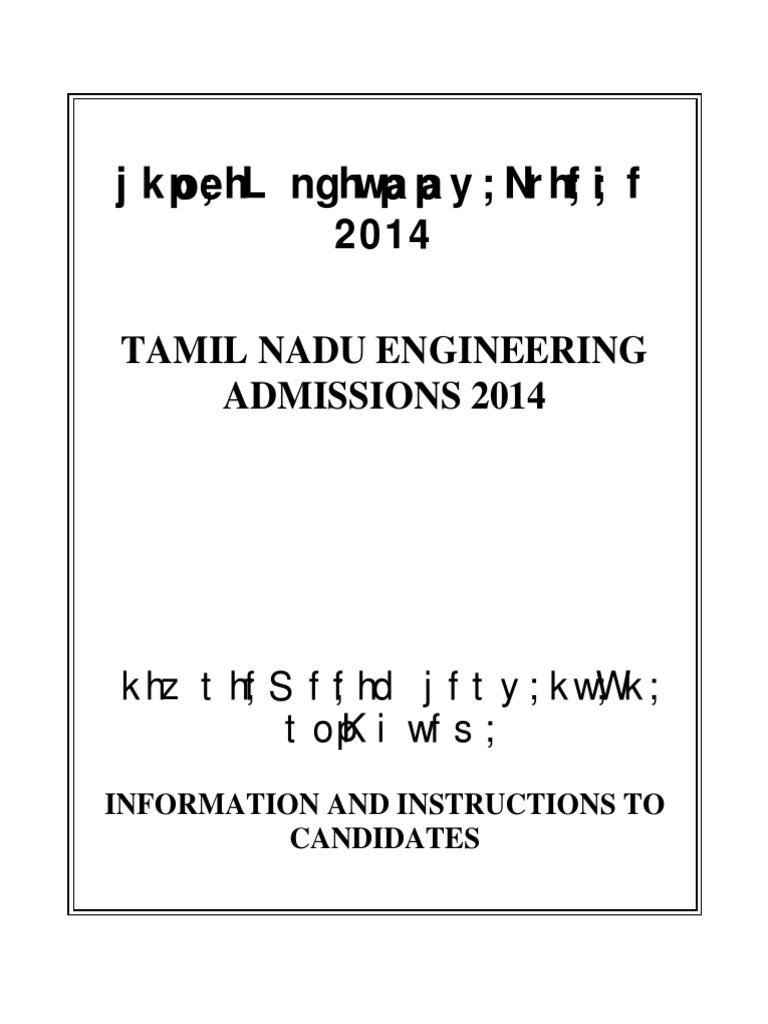 Tamilnadu engineering admissions 2014 disability hearing loss aiddatafo Gallery