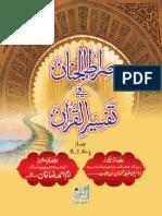 Sirat-ul-Jinan Tafseer-ul-Quran, vol 02, (تفسیر صراط الجنان، دوسری جلد)