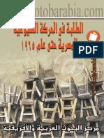 الطلبة فى الحركة الشيوعية المصرية حتى عام 1965 - تحرير د.فخرى لبيب