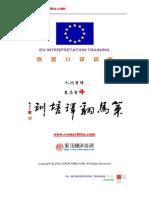 [欧盟口译训练OS系列,法语].EU.interpretation.training.os FE10061102