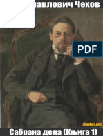 Anton Pavlovic Cehov - Sabrana Dela (Knjiga 1)