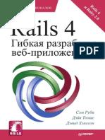Rails 4. Гибкая Разработка Веб-приложений. Обновленное Издание