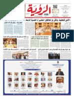 Alroya Newspaper 16-05-2014