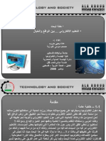 التعليم الالكتروني-خطة البحث