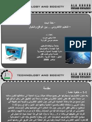 التعليم الالكتروني خطة البحث