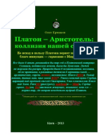 Platon Arist Yermakov