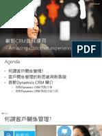 Dynamic CRM 軟體介紹與應用案例分享